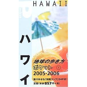 地球の歩き方 ポケット 1 ハワイ (地球の歩き方ポケット)