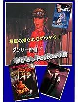 SHASHINNOTORAREKATAGAWAKARUDANCERHAIYUJINHIROSHIPOSTCARDSHU (JAPANESE DANCERS)