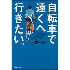 米津 一成「自転車で遠くへ行きたい。」