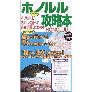 ホノルル攻略本〈2003年~2004年版〉—ホノルルをハズレなくおいしく食べて、欲しいものを逃さず買うための本。