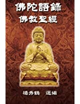 Buddha's Words - Buddhism Bible