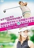 女子プロに学ぶ100を切るGOLF 金田久美子プロ×石井忍コーチのスタイル自分流(秘)スコアメイク