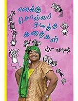 Stories I Like to Tell/Enakku Solla Piditha Kathaigal