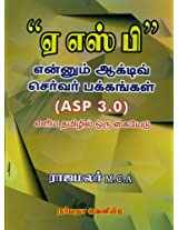 ASP Ennum Active Server Pakkangal: ASP 3.0: Eliya Thamizhil Oru Kaiyedu