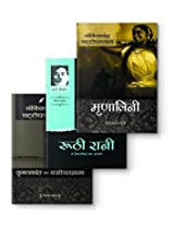 Mrinalini + Krishna Kant Ka Vasiyatnama + Ruthi Rani (Bankim + Premchand) Set of 3 books (Hindi Literature) (Hindi Literature)