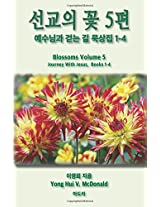 Blossoms: Journey With Jesus: 1-4