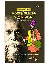 Tagore Kathakal: Kabooliwalayum Mattukathakalum