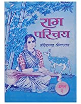 Rah Parichay Vol-2 (in Hindi)