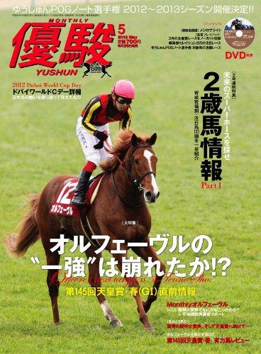 「優駿」2012年5月号
