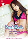 桃川祐子 Peach Mode [DVD]