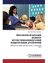 Aksiologicheskiy Aspekt Estestvennonauchnoy Podgotovki Uchiteley