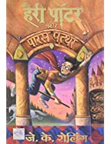Harry Potter Aur Paras Patthar: Harry Potter & the Philosopher's Stone