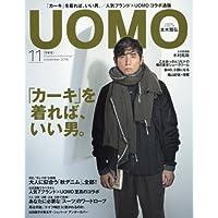 UOMO 2016年11月号 小さい表紙画像