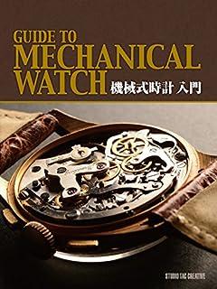 高級懐中時計が28億円!史上最高額で落札される