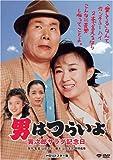 男はつらいよ 寅次郎サラダ記念日 第40作 DVD 1988年