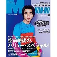 MEN'S NON-NO 2017年9月号 小さい表紙画像
