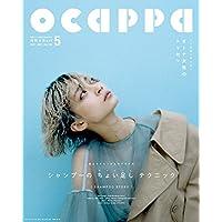 Ocappa 2017年5月号 小さい表紙画像