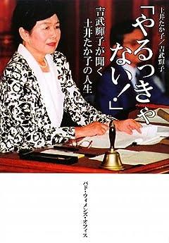 追悼「土井たか子」ズケズケ猛女伝説