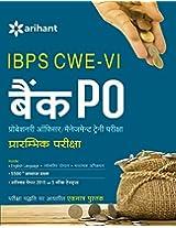IBPS CWE-VI Bank PO (PO/MT) Prarambhik Pariksha