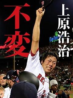 「上原、セーブ数の自己最多記録更新!」今週の日本人メジャーリーガー活躍まとめ