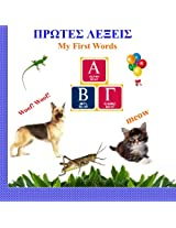 My First Words - Oi Protes Mou Lexeis (Bilingual Greek-English): Chekwas Learning Series