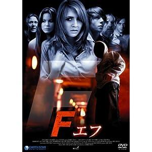 F [エフ]の画像