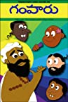 Gamparu Chambu and his Disciples Journey to the South ( Indian bedtime kids tender and moral stories for ages 2 - 8 years - Tender Story Comic Series - Volume 1 Telugu) (Tender Stories Comic)
