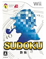 Puzzle Collection Vol.1: Sudoku [Japan Import]