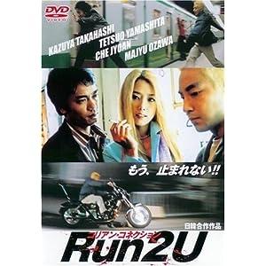 Run2Uの画像