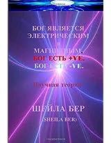 God Is Electric, God Is Magnetic, God Is +ve, God's -ve