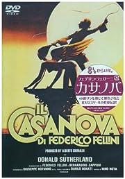 フェデリコ・フェリーニ セレクション カサノバ