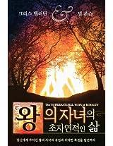 Supernatural Ways of Royalty (Korean)