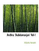 Andhra Shabdamanjari Vol-1 (Telugu Edition)