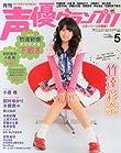 竹達彩奈が表紙を飾る「声優グランプリ」5月号が立ち読み可能に