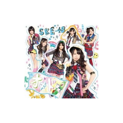 SKE48 - オキドキ[2011/11/09発売] 新歌推荐、介绍、讨论与点评 日搜 - JPSEEK.COM - 日本时尚潮流第一站