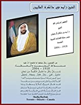 In Memory of the Late His Highness Sheikh Zayed Bin Sultan Al Nahyan