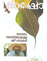 Vedhantham: Samadhiyilekulla Ezhu Padavukal