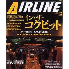 [航空雑誌]エアライン 今月号の内容は?