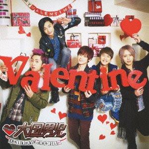DAIKOKU-DANJI 大国男児 – バレンタイン・ファイター Valentine Fighter (FLAC)
