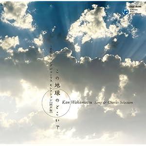 この地球のどこかで ~若松 歓 ソング&コーラス セレクション【同声版】