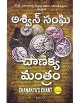 ChanakyaS Chant