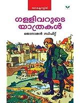 Gullivarude Yathrakal