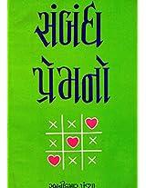 Sambandh Prem No