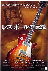 レス・ポールの伝説 コレクターズ・エディション [DVD]
