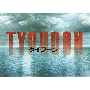 タイフーン TYPHOONの画像