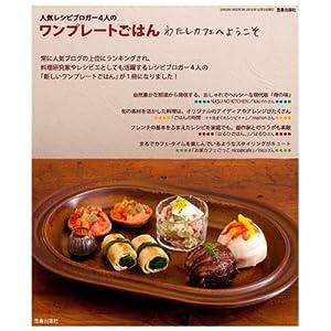 人気レシピブロガ-4人のワンプレ-トごはん わたしカフェへようこそ (SAKURA・MOOK 38)