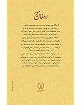 Armaghane Moore-Jostari dar Shahnameh: (Moore Brought, An Essay on Shahnameh)