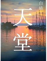 PARADISO, Vol.2 - Le Più Belle Citazioni della Saggezza Cinese (Italian Edition)