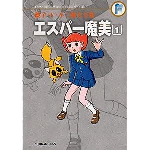 『エスパー魔美 1 (藤子・F・不二雄大全集)』