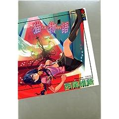 猫物語 (黒) (講談社BOX)